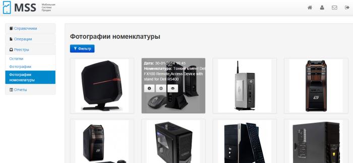 Портал_фото наменклатуры